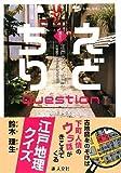 えどちりクエスチョン〈其の2〉江戸のしくみ編 (ものしりミニシリーズ)