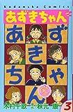 あずきちゃん なかよし60周年記念版(3) (KCデラックス なかよし)