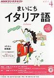 NHK ラジオ まいにちイタリア語 2013年 04月号 [雑誌]