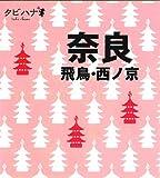 奈良 飛鳥・西ノ京 (タビハナ) (タビハナ―関西)