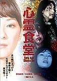心霊食堂 [DVD]