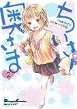 電撃4コマ コレクション ちいさい奥さま (2) (電撃コミックスEX)