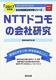 NTTドコモの会社研究 2017年度版―JOB HUNTING BOOK (会社別就職試験対策シリーズ)