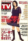 デジタル TV (テレビ) ガイド 2007年 12月号 [雑誌]