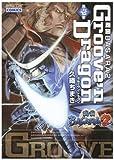 戦国BASARA2グルーヴン・ドラゴン 第1巻 (CAPCOM COMICS)