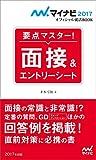マイナビ2017オフィシャル就活BOOK 要点マスター! 面接&エントリーシート