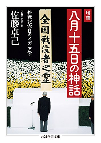 増補 八月十五日の神話: 終戦記念日のメディア学 (ちくま学芸文庫)