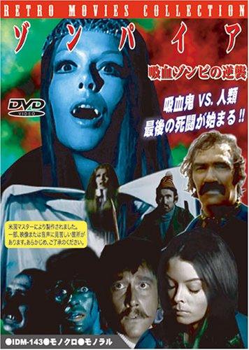 ゾンパイア 吸血ゾンビの逆襲 [DVD]