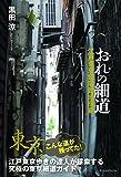 おれの細道 〜江戸東京狭隘路地探索〜