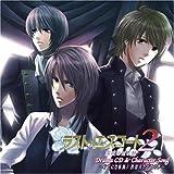 ラストエスコート2 ドラマCD~ナゼに白薔薇?艶街九月の夜の夢~&キャラクターソング