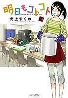 明日もコトコト(1) (バンブーコミックス)