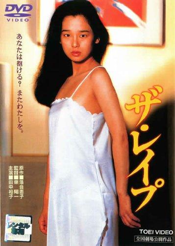 ザ・レイプ(1982) [レンタル落ち]