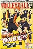 VOLLEYBALL (バレーボール) 2014年 04月号 [雑誌]