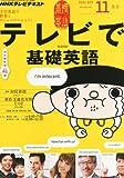NHK テレビ テレビで基礎英語 2012年 11月号 [雑誌]