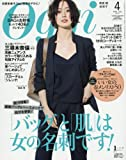 Oggi(オッジ) 2016年 04 月号 [雑誌]