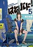 はねバド!(5) (アフタヌーンコミックス)