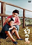 幻の馬[DVD]