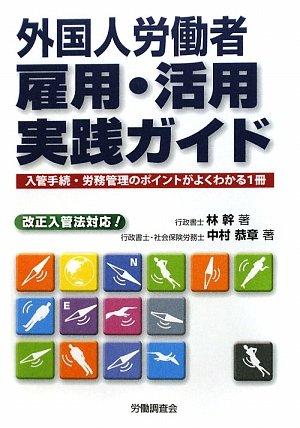 外国人労働者雇用・活用実践ガイド