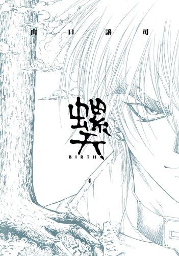 >螺天-BIRTH (4)
