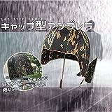 STARDUST 肩が濡れない! キャップ型 アンブレラ 傘 大型 レイン帽 SD-RAINBOU
