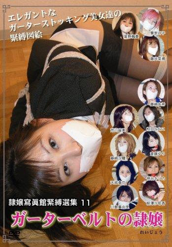 ガーターベルトの隷嬢 DDIS-011 [DVD]