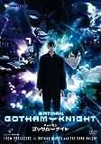 バットマン ゴッサムナイト [DVD]