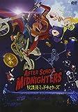 『放課後ミッドナイターズ』DVDスタンダードエディション[DVD]