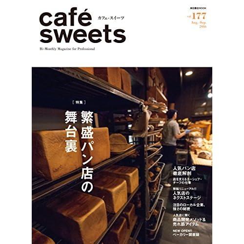 cafe-sweets (カフェ-スイーツ) vol.177 (柴田書店MOOK)
