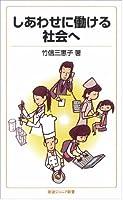 しあわせに働ける社会へ (岩波ジュニア新書)