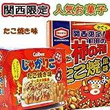 関西限定 おみやげ人気お菓子セット D 【柿の種 じゃがりこ】