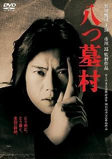 八つ墓村(1996)