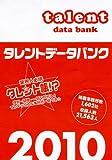 タレントデータバンク2010