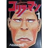 ゴリラーマン 1 (ヤングマガジンKCスペシャル)