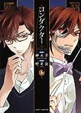 コンダクター 第4巻 (あすかコミックスDX)