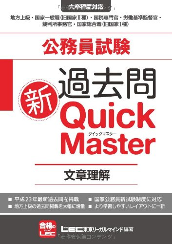 公務員試験過去問新quick master文章理解