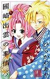 國崎出雲の事情 5 (少年サンデーコミックス)