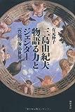三島由紀夫物語る力とジェンダー―『豊饒の海』の世界