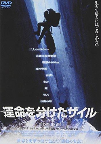 運命を分けたザイル [DVD]