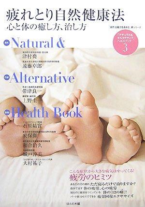 疲れとり自然健康法―心と体の癒し方、治し方 (「ナチュラル&オルタナティブ」ヘルスブック)