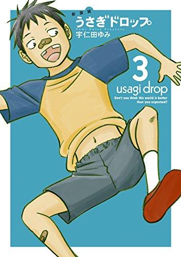 新装版 うさぎドロップ (3) FEEL COMICS swing