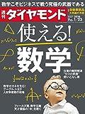週刊ダイヤモンド 2016年1/23号 [雑誌]