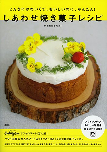 しあわせ焼き菓子レシピ