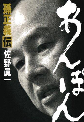 あんぽん 孫正義伝 [単行本] / 佐野 眞一 (著); 小学館 (刊)