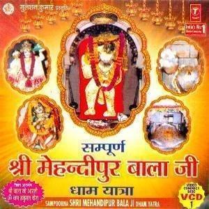 Sri Bala ji Images for free download