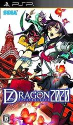 プレイステーション・ポータブル セブンスドラゴン2020