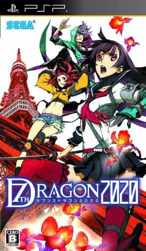 セブンスドラゴン2020 (通常版) 特典 「ドラゴンクロニクル2020」-16Pブックレット付特製サントラCD-付き