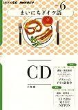 NHKラジオまいにちドイツ語 2011 6 (NHK CD)
