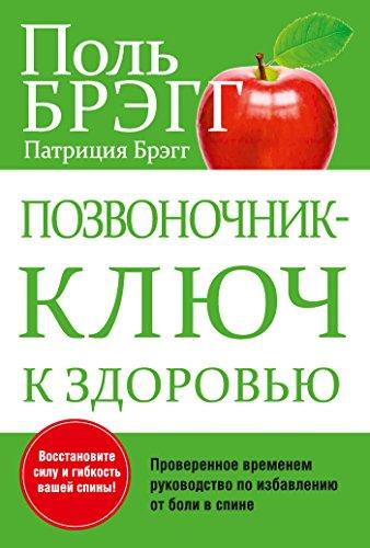 Поль Брэгг - Позвоночник - ключ к здоровью (Здоровье. Питание) (Russian Edition)
