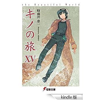 キノの旅XV the Beautiful World<キノの旅> (電撃文庫)