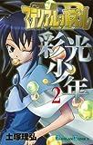 マテリアル・パズル~彩光少年 2 (ガンガンコミックス)